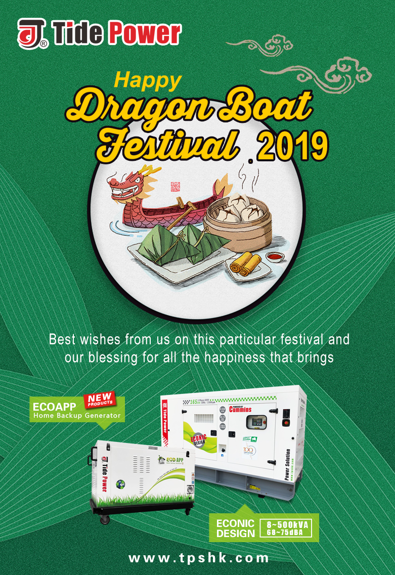 The Dragon Boat Festival(1)
