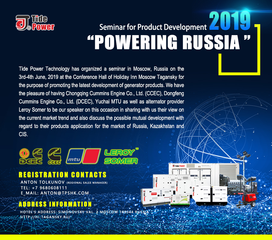 "Seminar for Product Development ""Powering Russia 2019"""